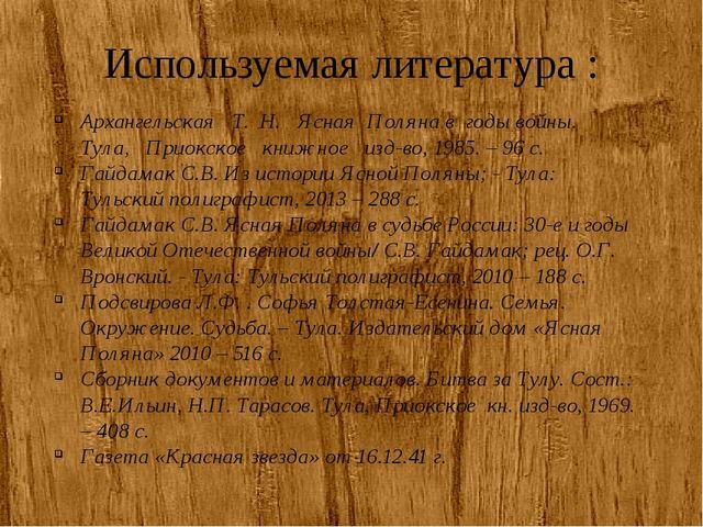 Используемая литература : Архангельская Т. Н. Ясная Поляна в годы войны. Тул...