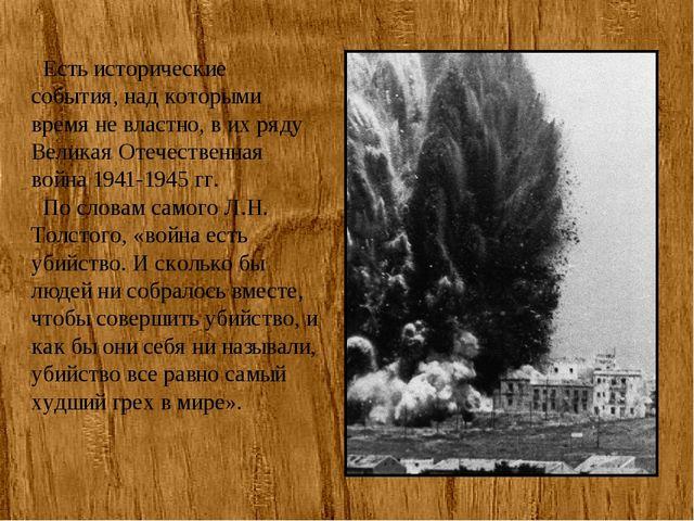Есть исторические события, над которыми время не властно, в их ряду Великая...