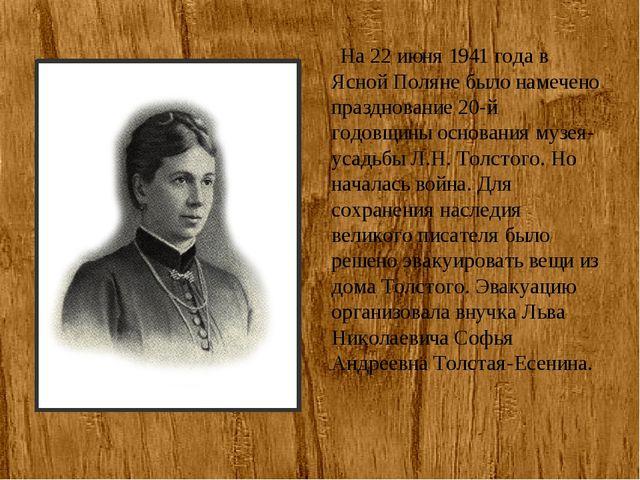 На 22 июня 1941 года в Ясной Поляне было намечено празднование 20-й годовщин...