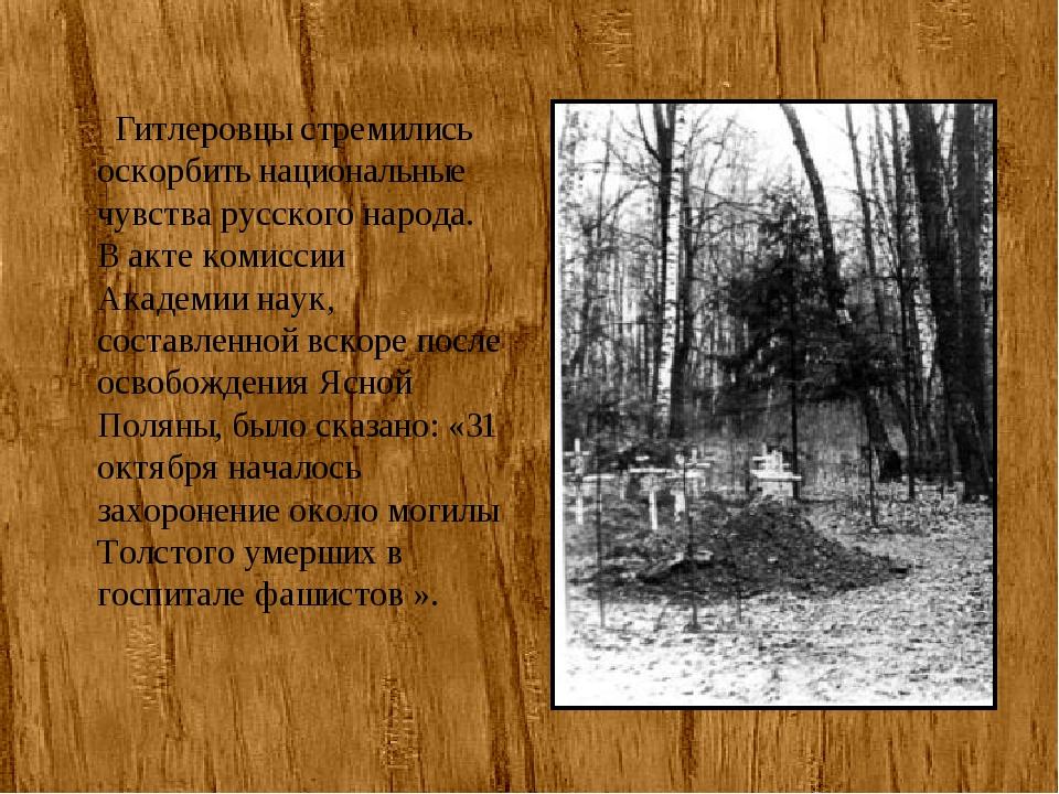 Гитлеровцы стремились оскорбить национальные чувства русского народа. В акте...