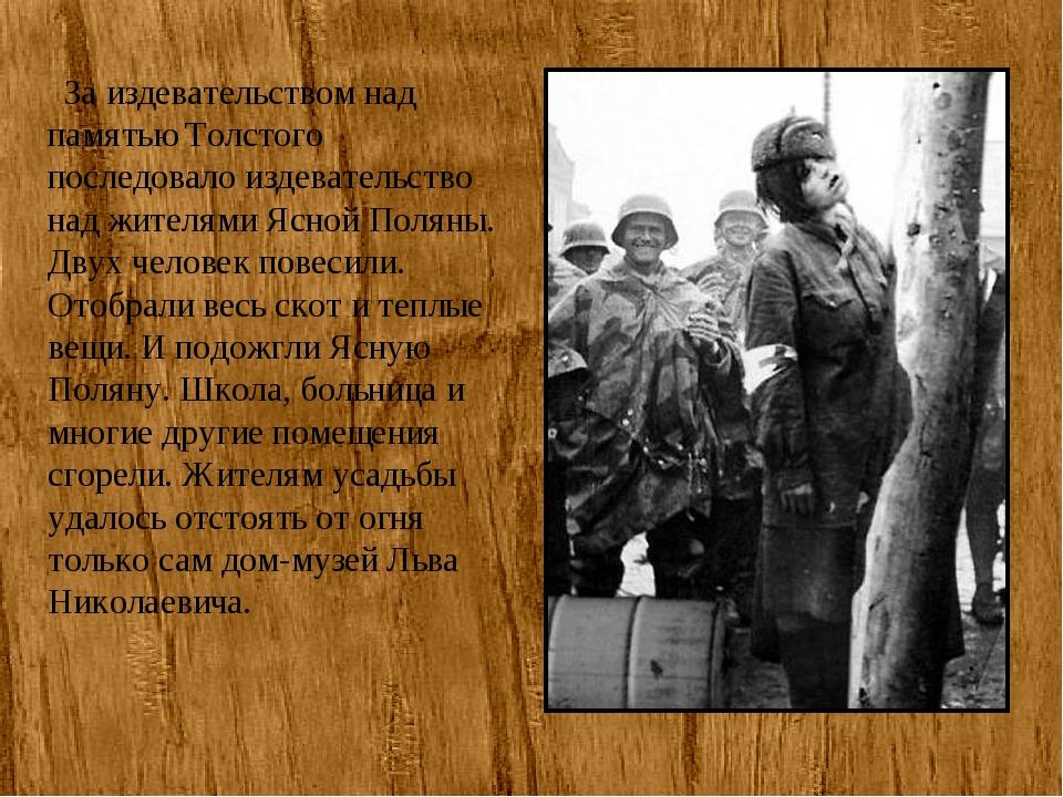 За издевательством над памятью Толстого последовало издевательство над жител...