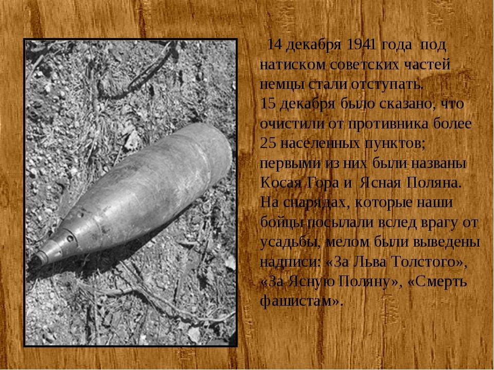 14 декабря 1941 года под натиском советских частей немцы стали отступать. 15...