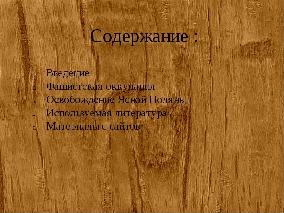 Содержание : Введение Фашистская оккупация Освобождение Ясной Поляны Использу...