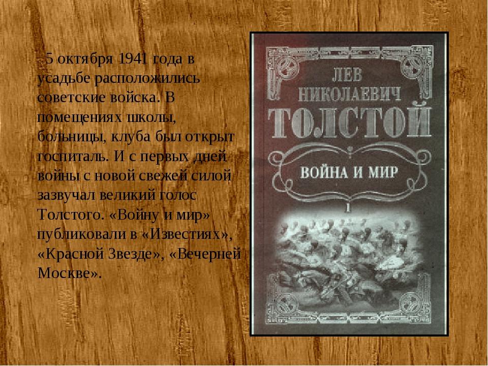 5 октября 1941 года в усадьбе расположились советские войска. В помещениях ш...