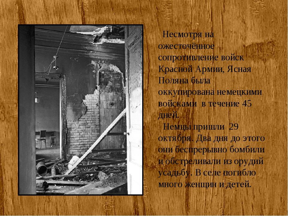 Несмотря на ожесточённое сопротивление войск Красной Армии, Ясная Поляна был...