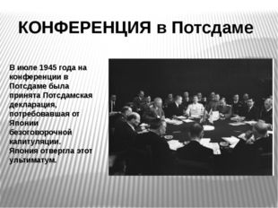 КОНФЕРЕНЦИЯ в Потсдаме В июле 1945 года на конференции в Потсдаме была принят