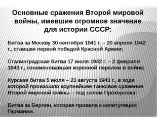 Основные сражения Второй мировой войны, имевшие огромное значение для истории