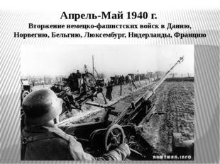 Апрель-Май 1940 г. Вторжение немецко-фашистских войск в Данию, Норвегию, Бель