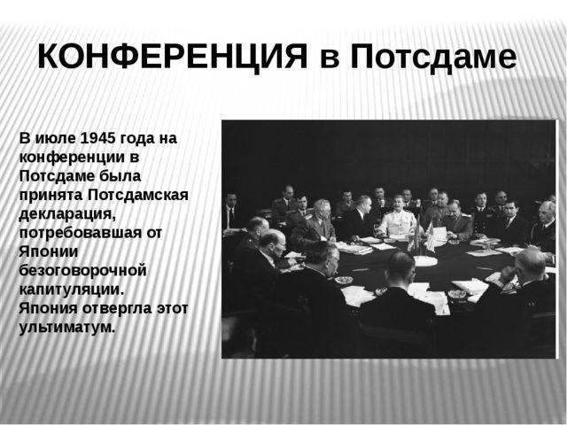 КОНФЕРЕНЦИЯ в Потсдаме В июле 1945 года на конференции в Потсдаме была принят...