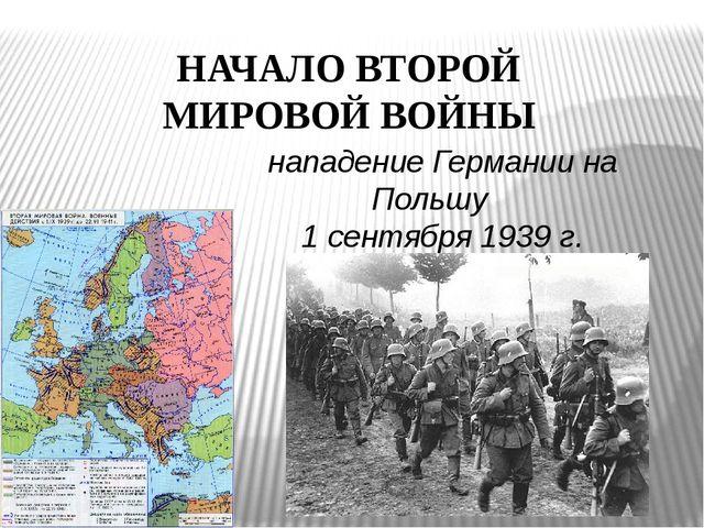 НАЧАЛО ВТОРОЙ МИРОВОЙ ВОЙНЫ нападение Германии на Польшу 1 сентября 1939 г.