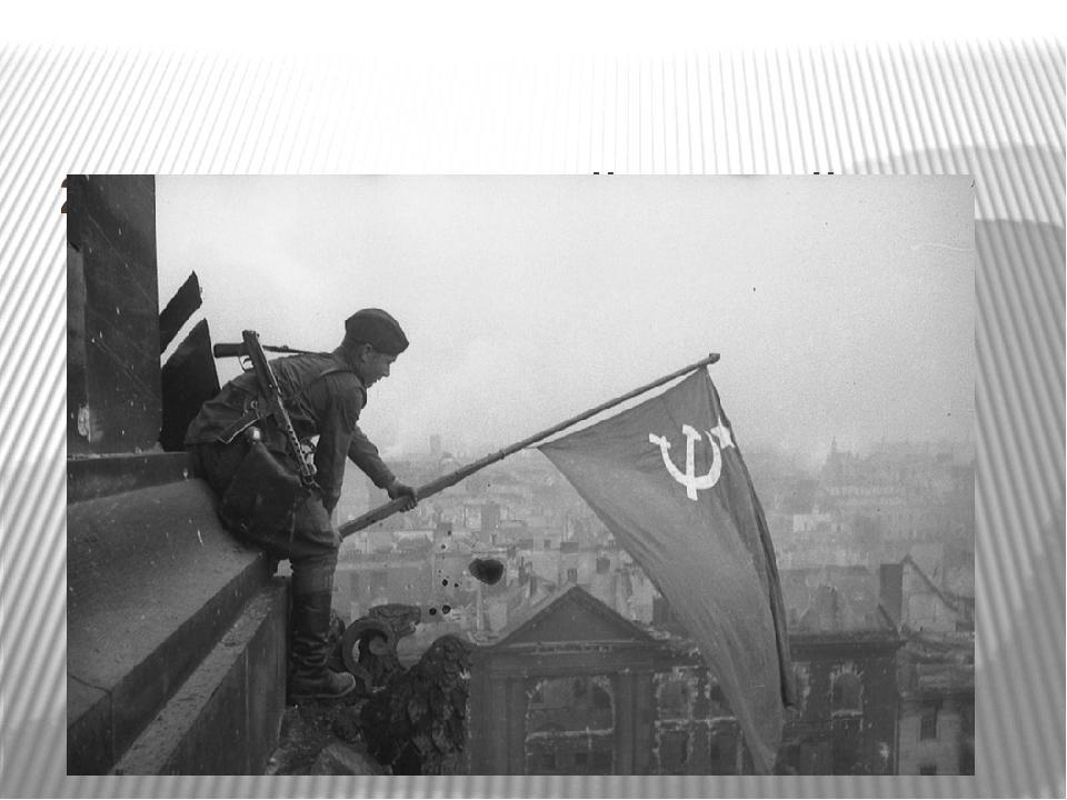 2 мая 1945 г. Красной Армией был взят Берлин.