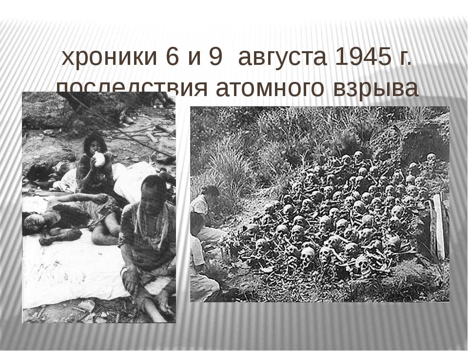 хроники 6 и 9 августа 1945 г. последствия атомного взрыва