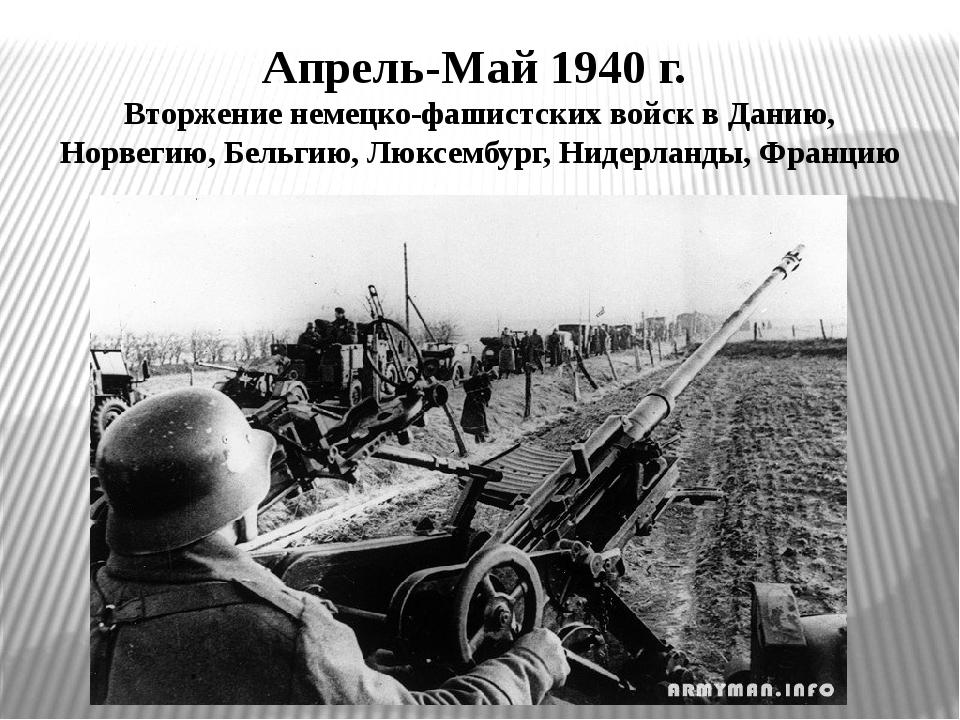 Апрель-Май 1940 г. Вторжение немецко-фашистских войск в Данию, Норвегию, Бель...