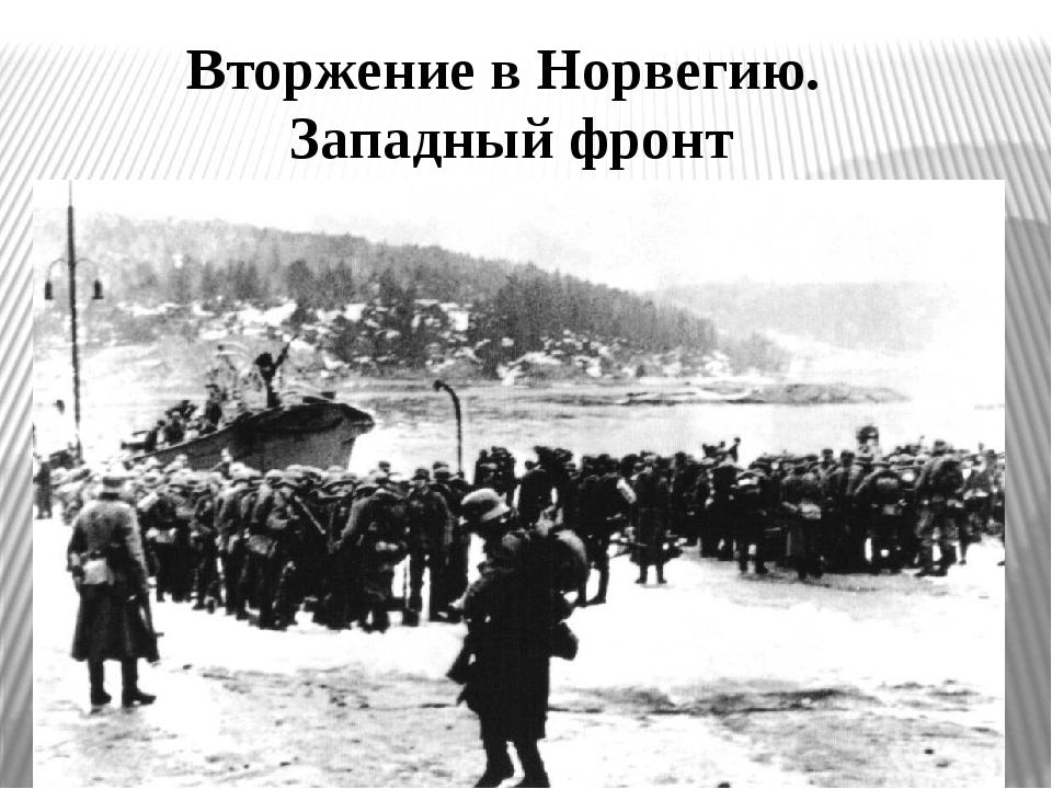 Вторжение в Норвегию. Западный фронт
