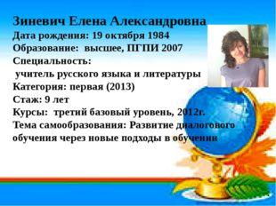 Зиневич Елена Александровна Дата рождения: 19 октября 1984 Образование: высш