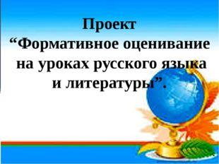 """Проект """"Формативное оценивание на уроках русского языка и литературы""""."""