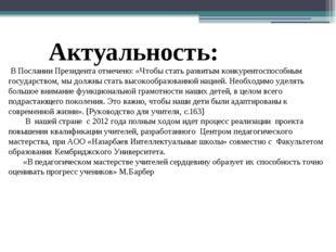 Актуальность: В Послании Президента отмечено: «Чтобы стать развитым конкурен