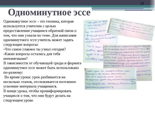 Одноминутное эссе Одноминутное эссе – это техника, которая используется учите...