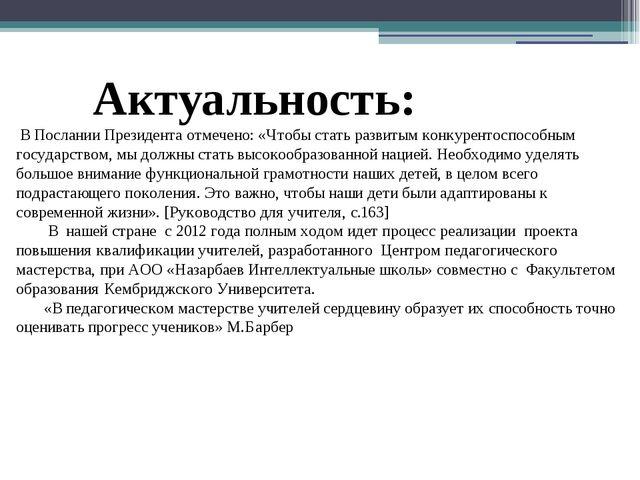 Актуальность: В Послании Президента отмечено: «Чтобы стать развитым конкурен...