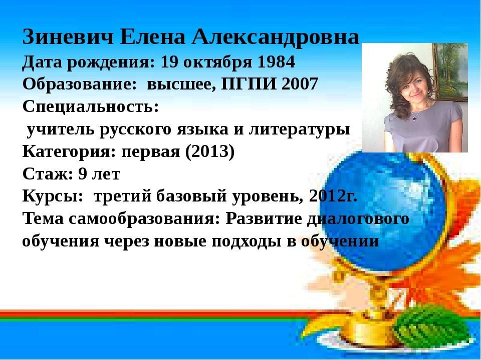 Зиневич Елена Александровна Дата рождения: 19 октября 1984 Образование: высш...