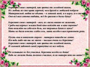Берегите своих матерей, как цветы от холодной вьюги, Их любовь во сто крат го