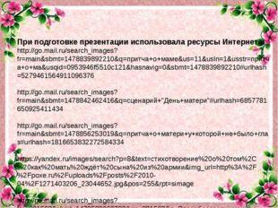 При подготовке презентации использовала ресурсы Интернета: http://go.mail.ru