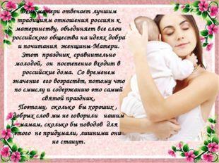 День матери отвечает лучшим традициям отношения россиян к материнству, объеди