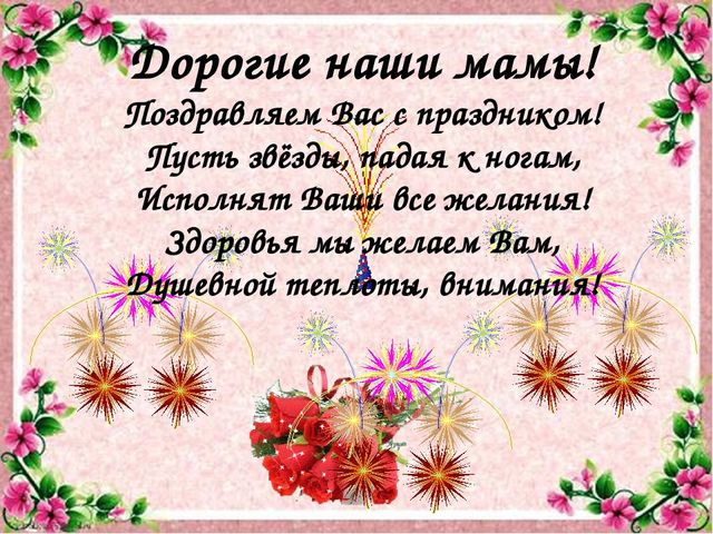 Дорогие наши мамы! Поздравляем Вас с праздником! Пусть звёзды, падая к ногам,...