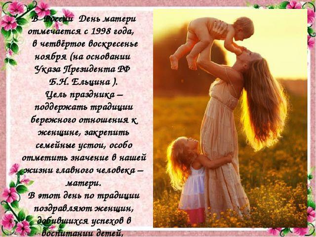 В России День матери отмечается с 1998 года, в четвёртое воскресенье ноября (...