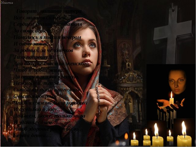 Говорят, молитва матери Всех молитв сильней… Сердцем молит Созидателя За сво...