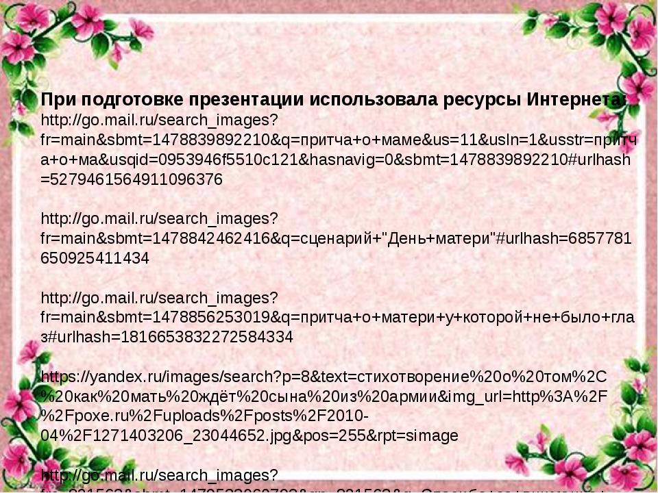 При подготовке презентации использовала ресурсы Интернета: http://go.mail.ru...