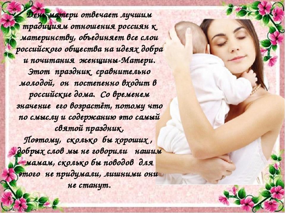 День матери отвечает лучшим традициям отношения россиян к материнству, объеди...