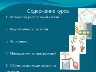 Содержание курса 1. Физиология растительной клетки 2. Водный обмен у растен
