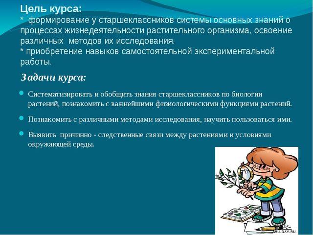 Цель курса: * формирование у старшеклассников системы основных знаний о проце...