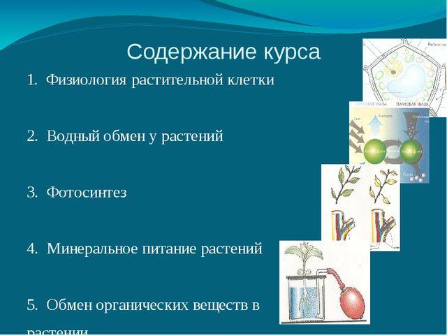 Содержание курса 1. Физиология растительной клетки 2. Водный обмен у растен...