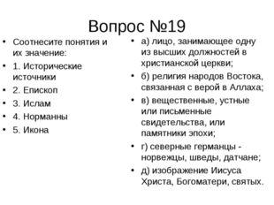 Вопрос №19 Соотнесите понятия и их значение: 1. Исторические источники 2. Епи