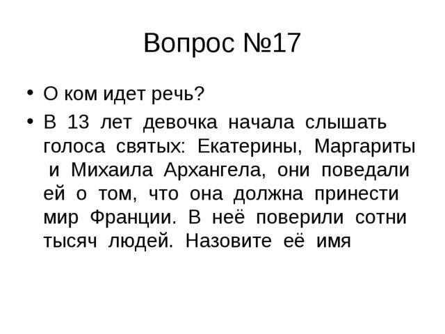 Вопрос №17 О ком идет речь? В 13 лет девочка начала слышать голоса святых: Ек...
