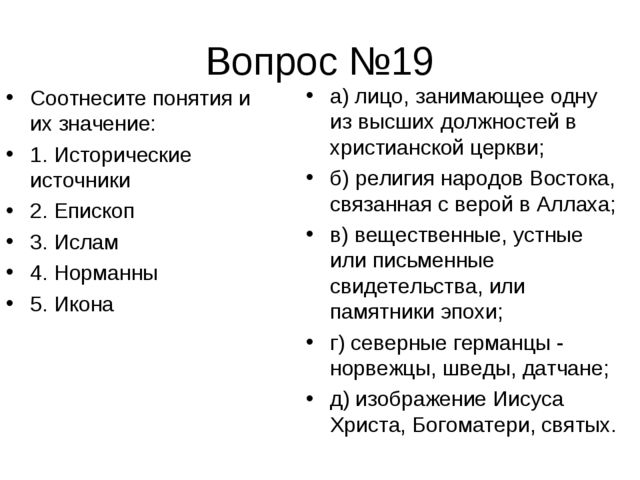 Вопрос №19 Соотнесите понятия и их значение: 1. Исторические источники 2. Епи...