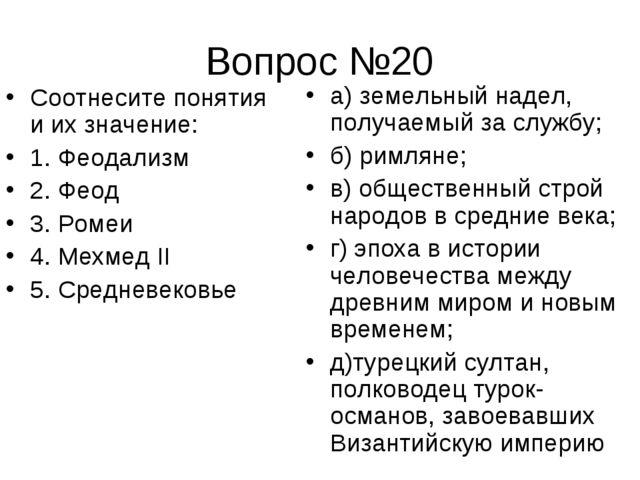 Вопрос №20 Соотнесите понятия и их значение: 1. Феодализм 2. Феод 3. Ромеи 4....