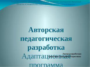 Государственное общеобразовательное казённое учреждение Иркутской области «Сп