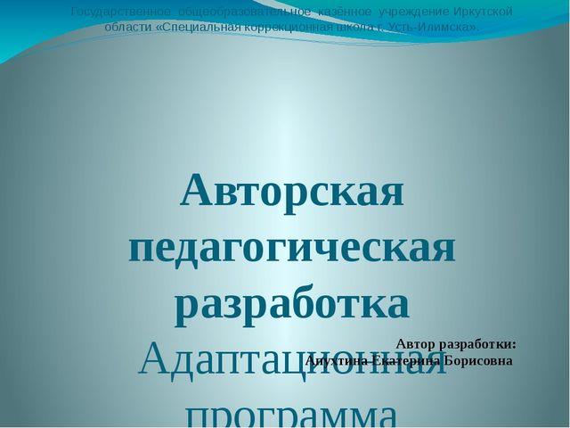 Государственное общеобразовательное казённое учреждение Иркутской области «Сп...