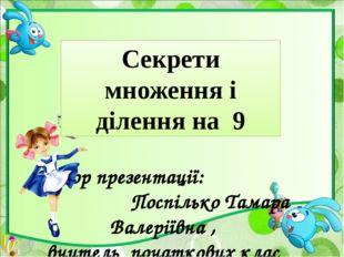 Автор презентації: Поспілько Тамара Валеріївна , вчитель початкових клас Секр