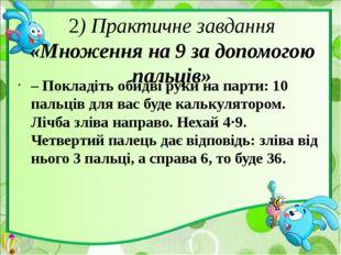 2) Практичне завдання «Множення на 9 за допомогою пальців» – Покладіть обидві