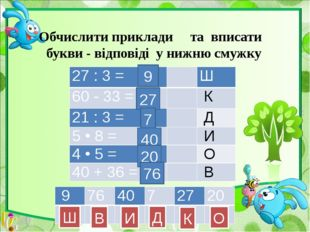 Обчислити приклади та вписати букви - відповіді у нижню смужку утворивши слов
