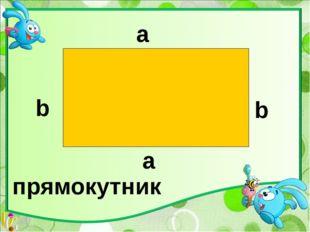 Периметр прямокутника 12 см. Якими можуть бути його сторони? P=а+a+b+b=2х(а+