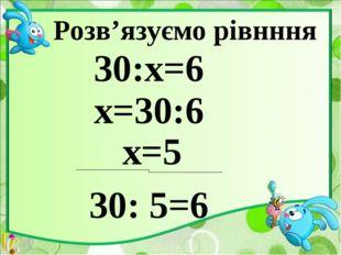 Як називаються числа при додаванні і відніманні? х - 17 = 35 Зменшуване, від