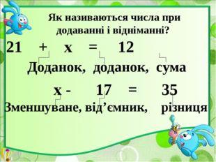 Як називаються числа при множенні і діленні ? Х х 7 = 35 Множник,множник,доб