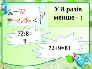 Гра «Ніч і день» а) суму чисел 7 і 2 збільшити у 6 разів; б) добуток чисел 8
