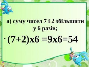 б) добуток чисел 8 і 5 зменшити на 2; 8х5-2=40-2=38