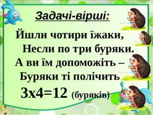 8х4=32(шкідники) Дятел чотири години літав, Короїдів поїдав. Щогодини вісім ї